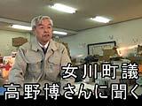 女川原発に反対して40年‐高野博女川町議に聞く